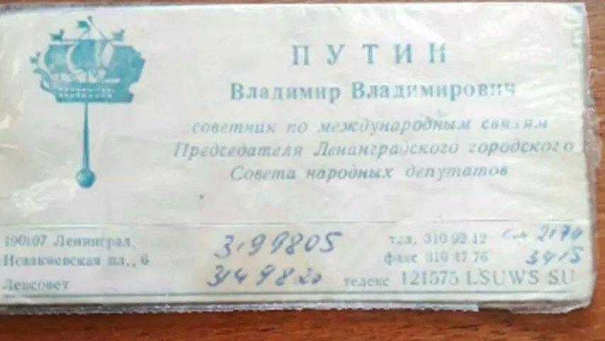 Раскрыта тайна старой визитки Путина, которую продают в Петербурге