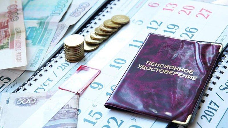 Новые пенсии: россияне разбогатеют в мае
