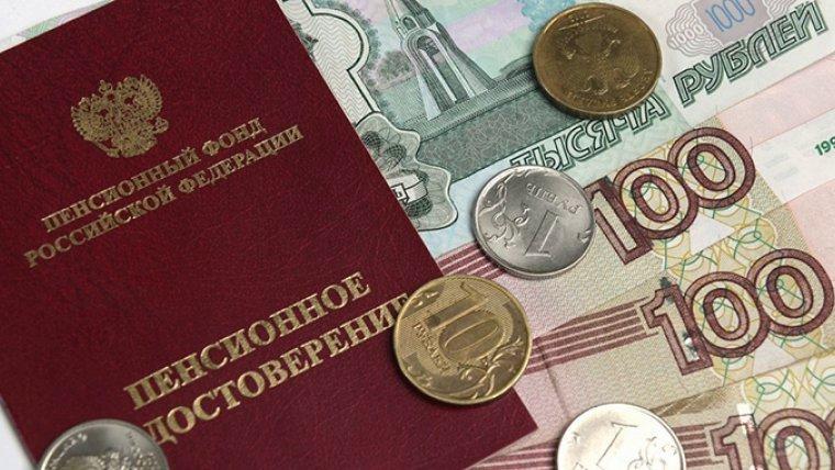 Россиян ждут изменения в назначении пенсий