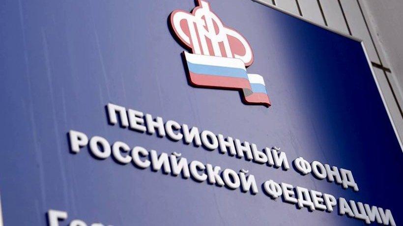 Пенсионный фонд РФ предлагают преобразовать в публичную компанию