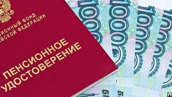 Неработающим пенсионерам объяснили, как оформить ЕДВ в размере 3300 рублей
