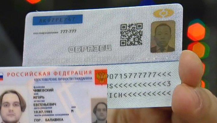 Больше половины россиян не доверяют электронным паспортам