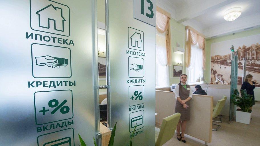 Сбербанк снизил первоначальный взнос по ипотеке для зарплатных клиентов