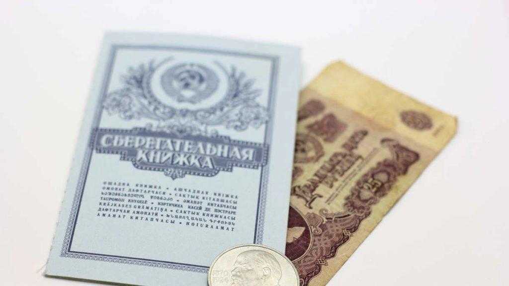 Советским вкладам приказали долго жить: мораторий на компенсации продлен