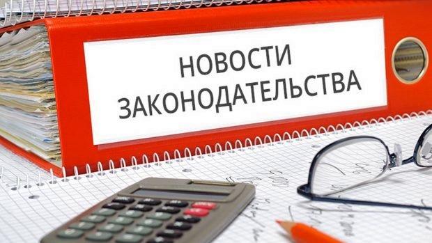 Изменения с 1 декабрь 2019 года в России