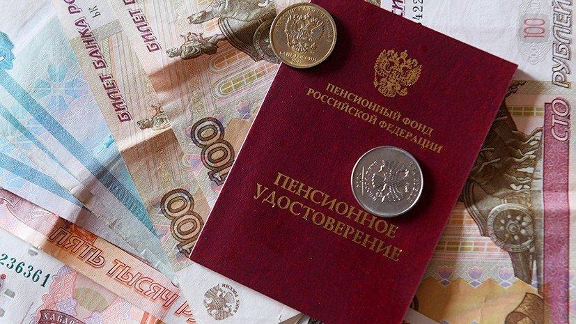 ПФР прогнозирует рост пенсий на 18% за три года