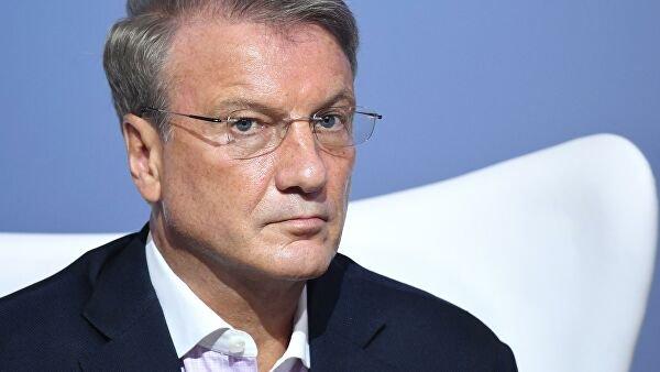 Глава Сбербанка сделал неожиданное заявление о своем уходе